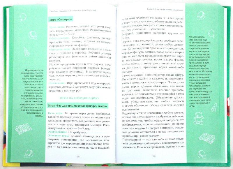 Иллюстрация 1 из 8 для Лечебные развивалки. Развивающие игры для детей - Кочнева, Репина | Лабиринт - книги. Источник: Лабиринт