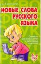 Шинкарчук Сергей Алексеевич Новые слова русского языка