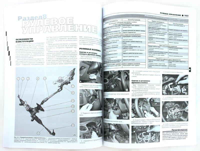 Иллюстрация 1 из 24 для Ford Focus II. Руководство по эксплуатации, техническому обслуживанию и ремонту | Лабиринт - книги. Источник: Лабиринт
