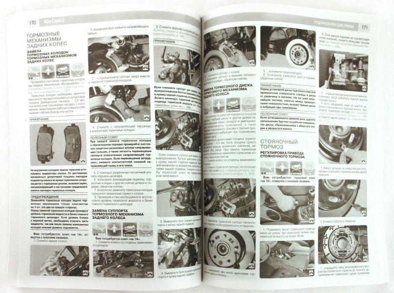 Иллюстрация 1 из 5 для Kia Cee'd. Руководство по эксплуатации, техническому обслуживанию и ремонту | Лабиринт - книги. Источник: Лабиринт