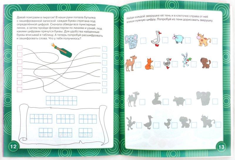 Иллюстрация 1 из 16 для 5+ Пишем цифры | Лабиринт - книги. Источник: Лабиринт