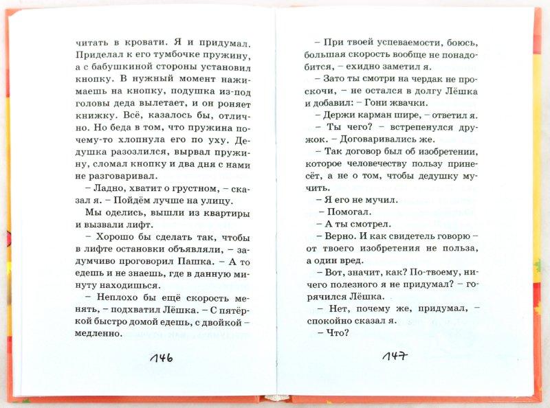 Иллюстрация 1 из 31 для Дневник Мишки Клюшкина - Анна Кичайкина | Лабиринт - книги. Источник: Лабиринт