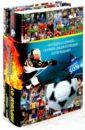 Савин Александр Викторович Футбол и Хоккей. Полная энциклопедия болельщика (в 2-х книгах) абрамов в н футбол деньги и те кто рядом