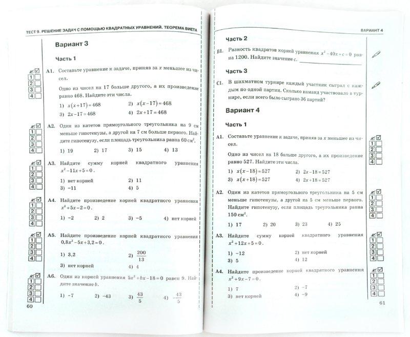 тесты по алгебре для 8 класса