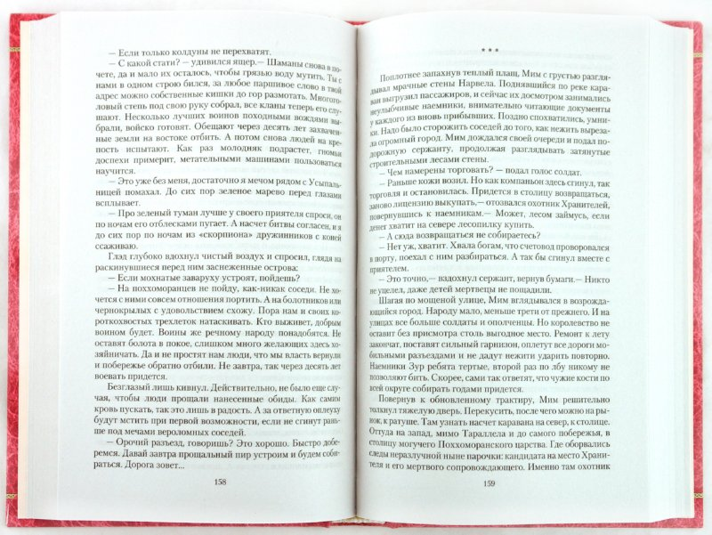 Иллюстрация 1 из 11 для Глэд. Закат над Майдманом - Олег Борисов   Лабиринт - книги. Источник: Лабиринт