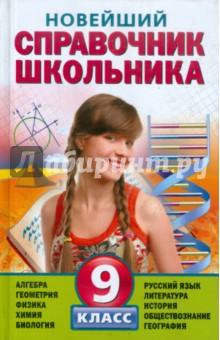 Новейший справочник школьника 9 класс марченко и и др новейший полный справочник школьника 1 4 кл