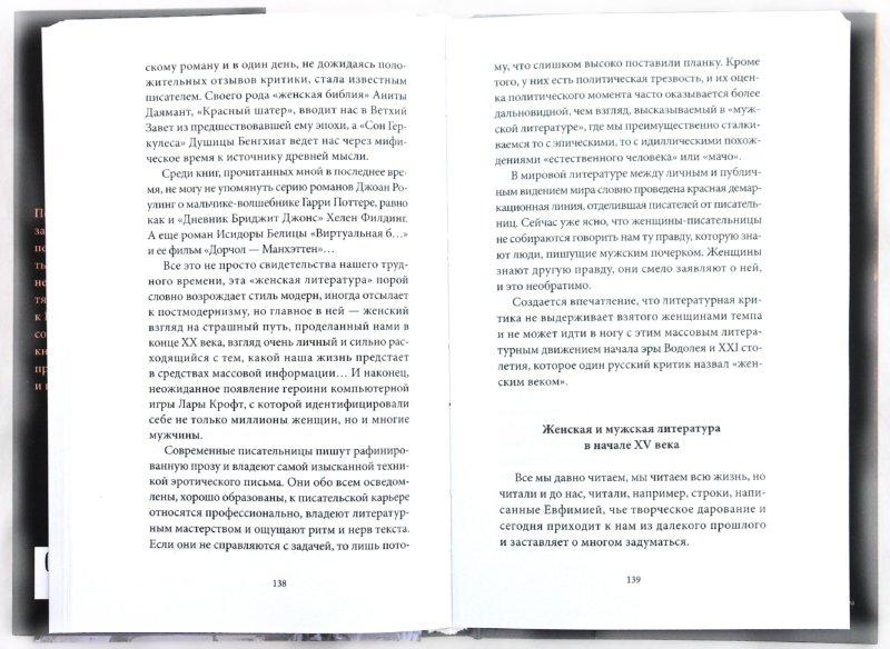 Иллюстрация 1 из 14 для Биография Белграда - Милорад Павич   Лабиринт - книги. Источник: Лабиринт