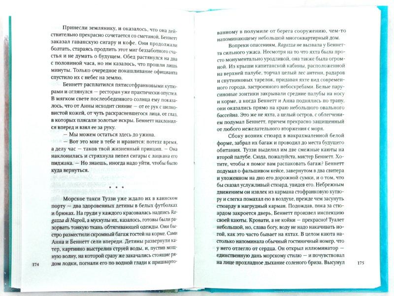 Иллюстрация 1 из 5 для Франция. Приключения на миллион - Питер Мейл | Лабиринт - книги. Источник: Лабиринт