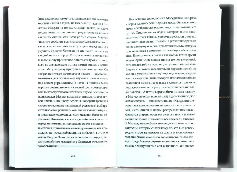 Иллюстрация 1 из 10 для Хазарский словарь. Роман-лексикон в 10000 слов.  Мужская версия - Милорад Павич | Лабиринт - книги. Источник: Лабиринт