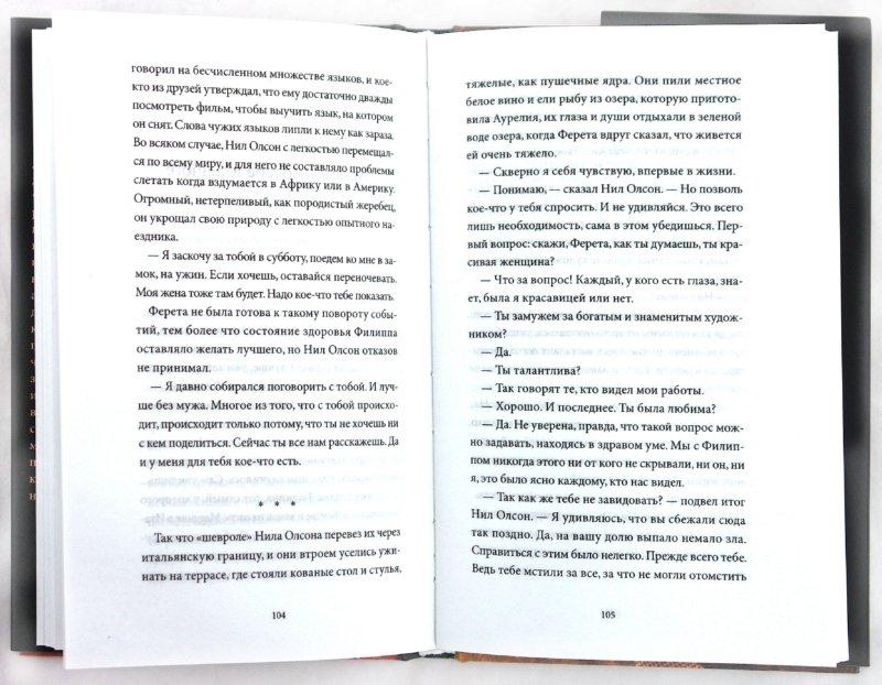 Иллюстрация 1 из 27 для Мушка. Три коротких нелинейных романа о любви - Милорад Павич | Лабиринт - книги. Источник: Лабиринт