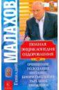 Полная энциклопедия оздоровления, Малахов Геннадий Петрович