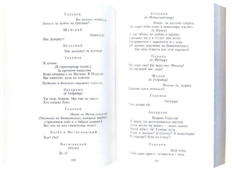 Иллюстрация 1 из 6 для Царь Иван Грозный   Лабиринт - книги. Источник: Лабиринт