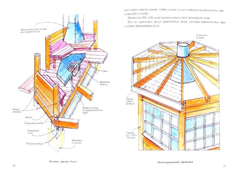 Иллюстрация 1 из 12 для Беседки на садовом участке - Страшнов, Страшнова | Лабиринт - книги. Источник: Лабиринт