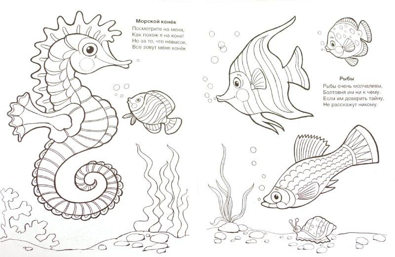 Иллюстрация 1 из 15 для Кто живет в воде? - Т. Коваль | Лабиринт - книги. Источник: Лабиринт