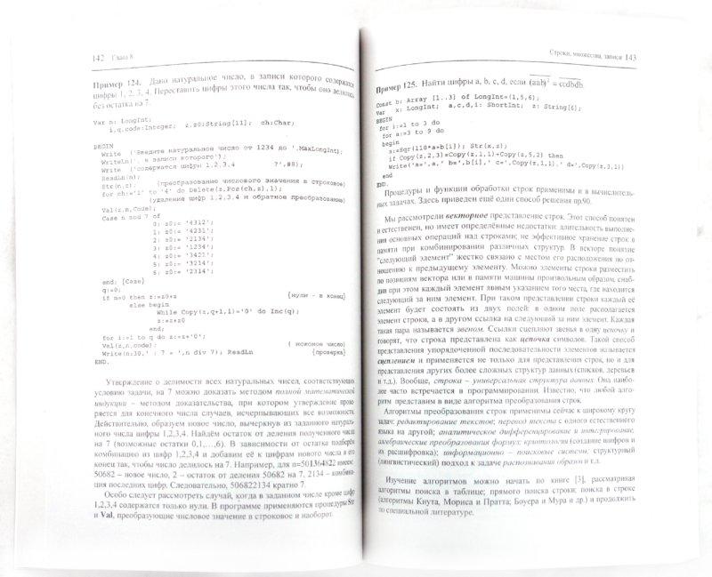 Иллюстрация 1 из 9 для Современный задачник по Турбо Паскалю - О. Зеленяк | Лабиринт - книги. Источник: Лабиринт