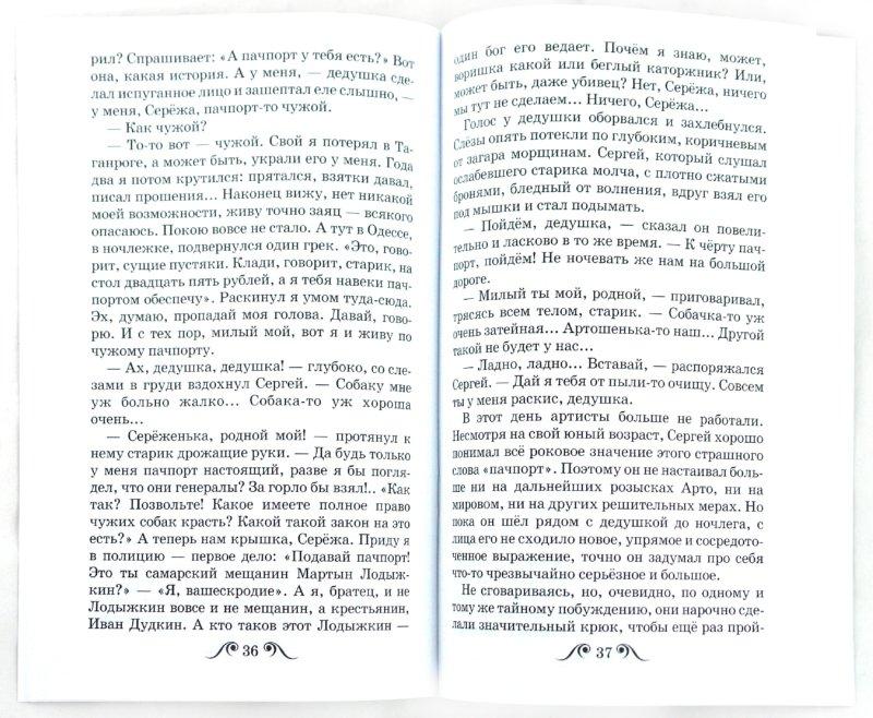 Иллюстрация 1 из 13 для Белый пудель. Рассказы - Александр Куприн | Лабиринт - книги. Источник: Лабиринт