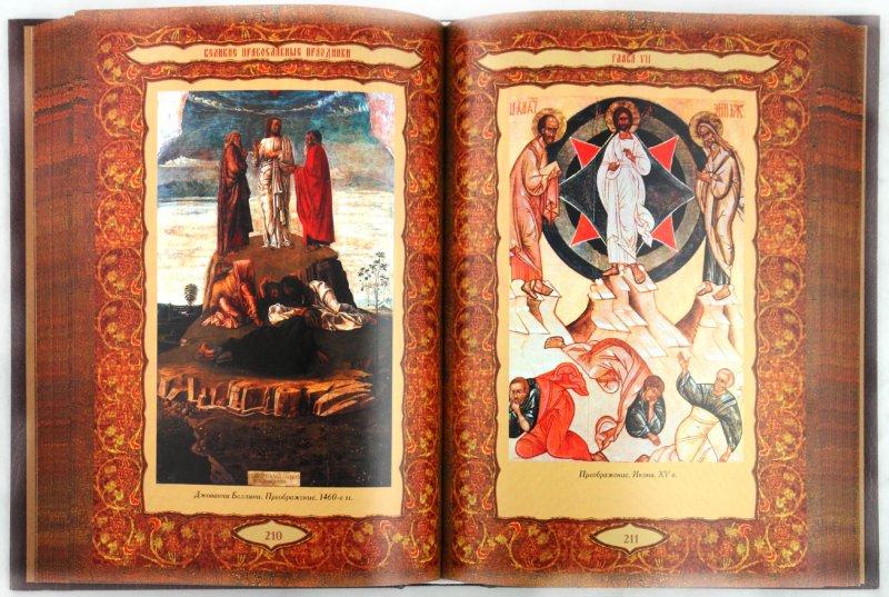Иллюстрация 1 из 16 для Великие православные праздники - Ольга Глаголева | Лабиринт - книги. Источник: Лабиринт
