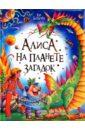 Скачать Булычев Алиса на планете ОлмаМедиаГрупп Замечательный мультфильм Тайна Третьей бесплатно