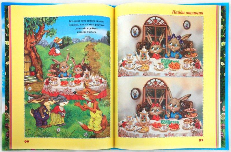 Иллюстрация 1 из 33 для Игры со сказками. Для детей 2-4 лет - Жукова, Капустина | Лабиринт - книги. Источник: Лабиринт
