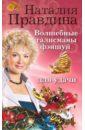 Правдина Наталия Борисовна Волшебные талисманы фэншуй для удачи правдина н фэншуй приносящий удачу как сделать ваш дом магнитом для удачи