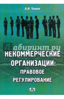 Некоммерческие организации. Правовое регулирование адрес для регистрации организации