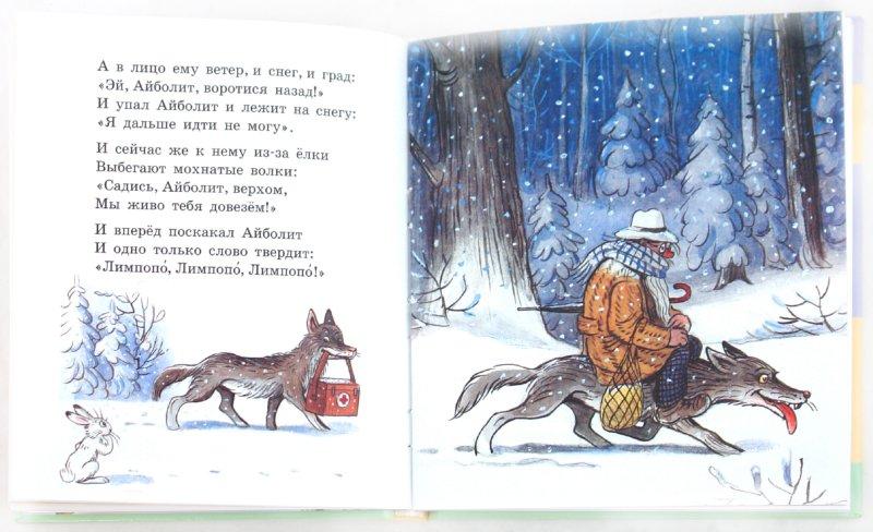 Иллюстрация 1 из 5 для Лучшие сказки и стихи - Корней Чуковский | Лабиринт - книги. Источник: Лабиринт