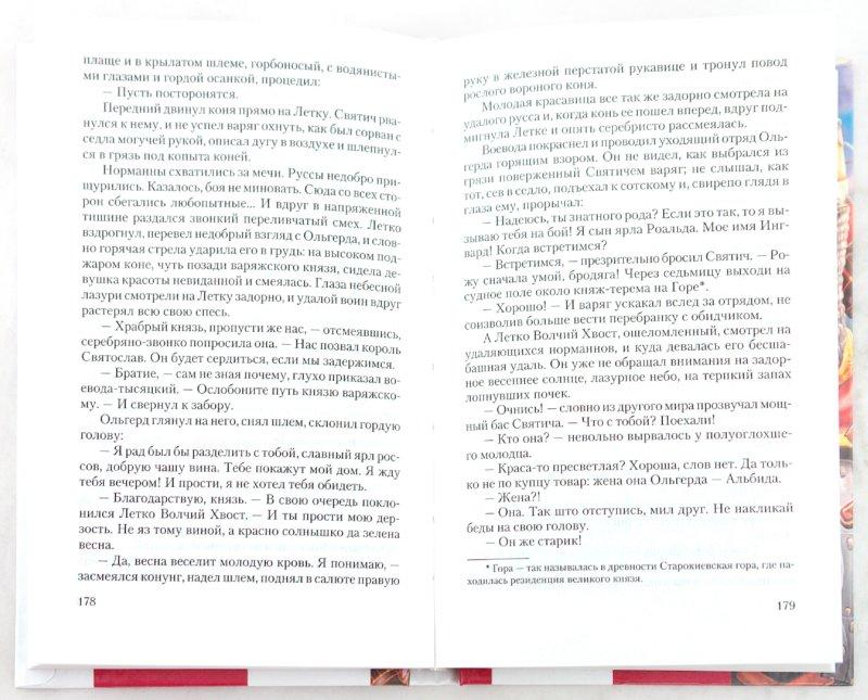 Иллюстрация 1 из 7 для Стрелы Перуна - Станислав Пономарев | Лабиринт - книги. Источник: Лабиринт