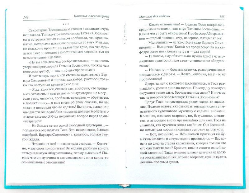Иллюстрация 1 из 6 для Макияж для гадюки - Наталья Александрова   Лабиринт - книги. Источник: Лабиринт
