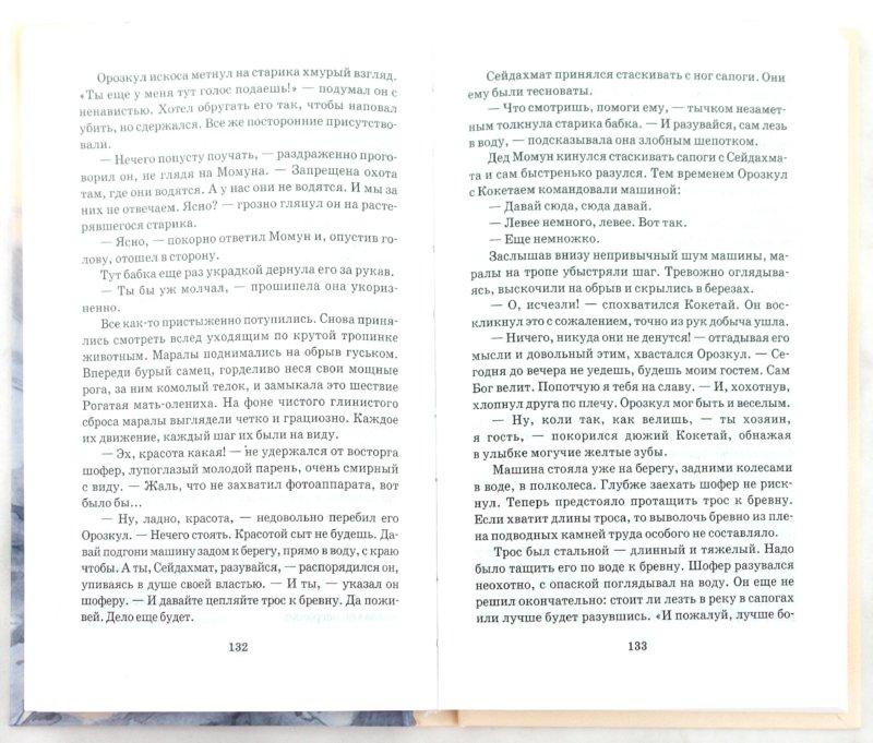 Иллюстрация 1 из 6 для Белый пароход. Прощай, Гульсары! - Чингиз Айтматов | Лабиринт - книги. Источник: Лабиринт