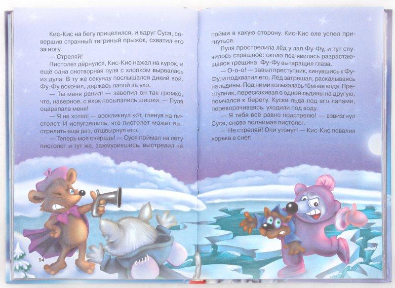 Иллюстрация 1 из 45 для Лапы прочь от ёлочки! - Матюшкина, Оковитая | Лабиринт - книги. Источник: Лабиринт