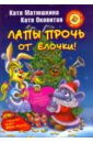 Матюшкина Екатерина Александровна, Оковитая Викторовна Лапы прочь от ёлочки!