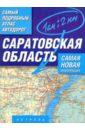 Самый подробный атлас автодорог. Саратовская область самый подробный атлас автодорог ярославская область