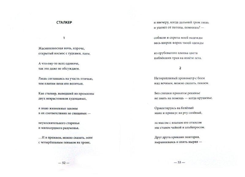 Иллюстрация 1 из 7 для Перекличка - Юрий Кублановский | Лабиринт - книги. Источник: Лабиринт