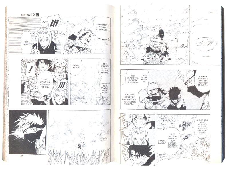 Иллюстрация 1 из 16 для Наруто. Книга 2: Заявитель хуже не придумаешь - Масаси Кисимото   Лабиринт - книги. Источник: Лабиринт