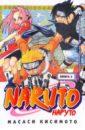 наруто 9 путь ниндзя Кисимото Масаси Наруто. Книга 2: Заявитель хуже не придумаешь