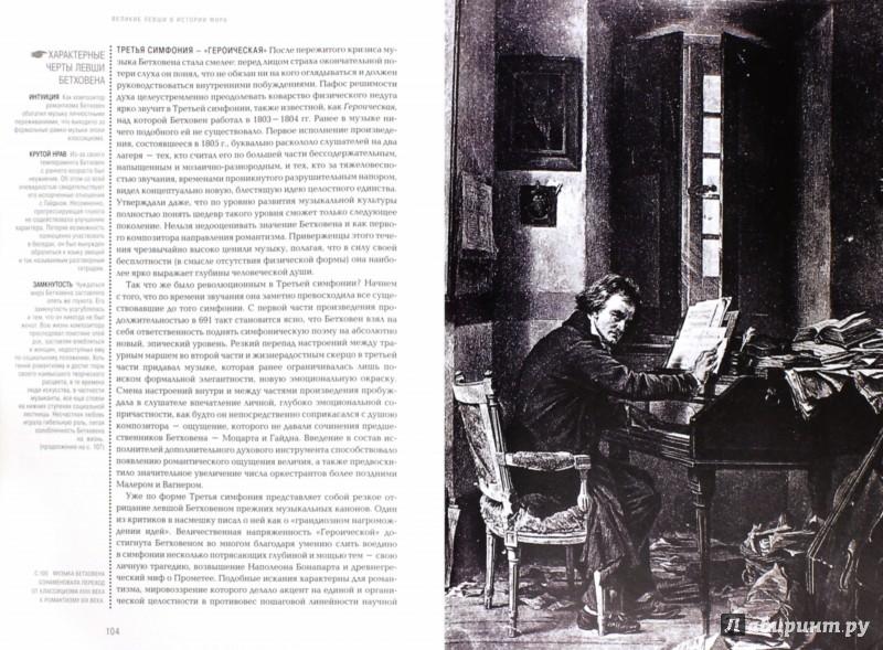 Иллюстрация 1 из 39 для Великие левши в истории мира - Эд Райт | Лабиринт - книги. Источник: Лабиринт