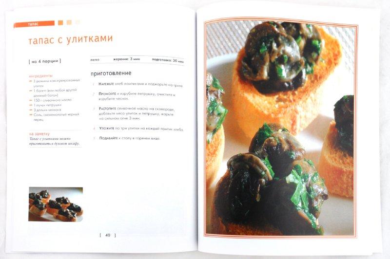 Иллюстрация 1 из 8 для Тапас, или Испанские закуски | Лабиринт - книги. Источник: Лабиринт