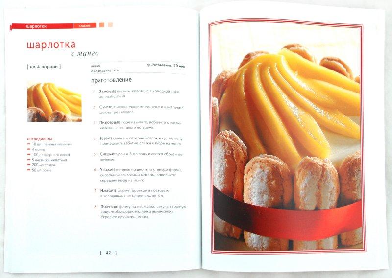 Иллюстрация 1 из 23 для Шарлотки соленые и сладкие | Лабиринт - книги. Источник: Лабиринт