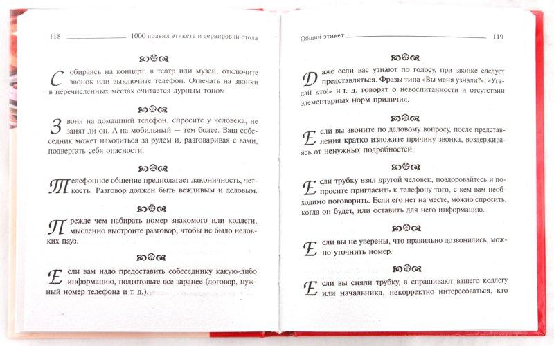 Иллюстрация 1 из 7 для 1000 правил этикета и сервировки стола - Ирина Зайцева | Лабиринт - книги. Источник: Лабиринт
