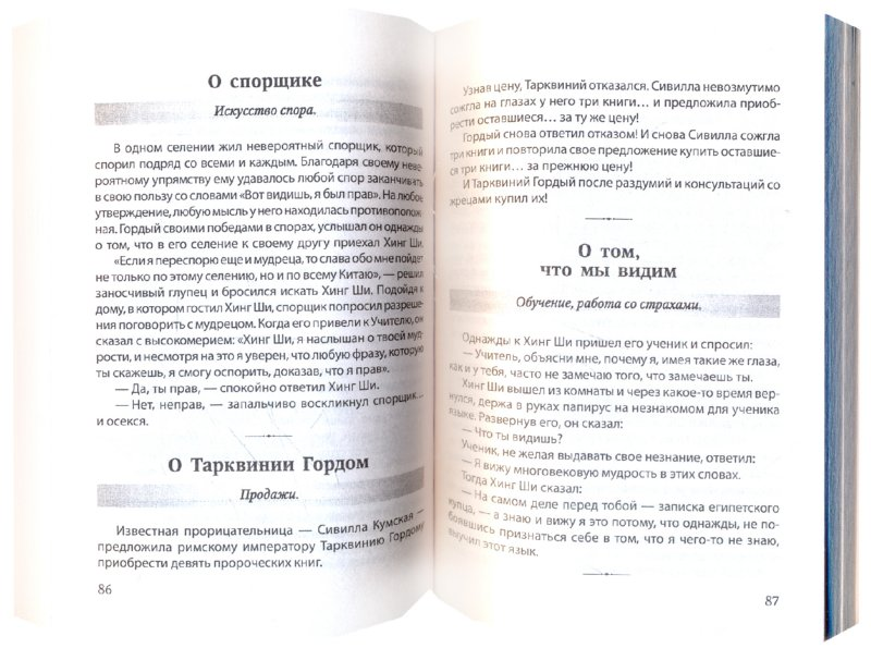 Иллюстрация 1 из 14 для Притчи тренера, или Искусство слов попадать прямо в сердце - Кира Кононович | Лабиринт - книги. Источник: Лабиринт