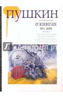 Журнал Пушкин №4 2009 владимир новиков пушкин