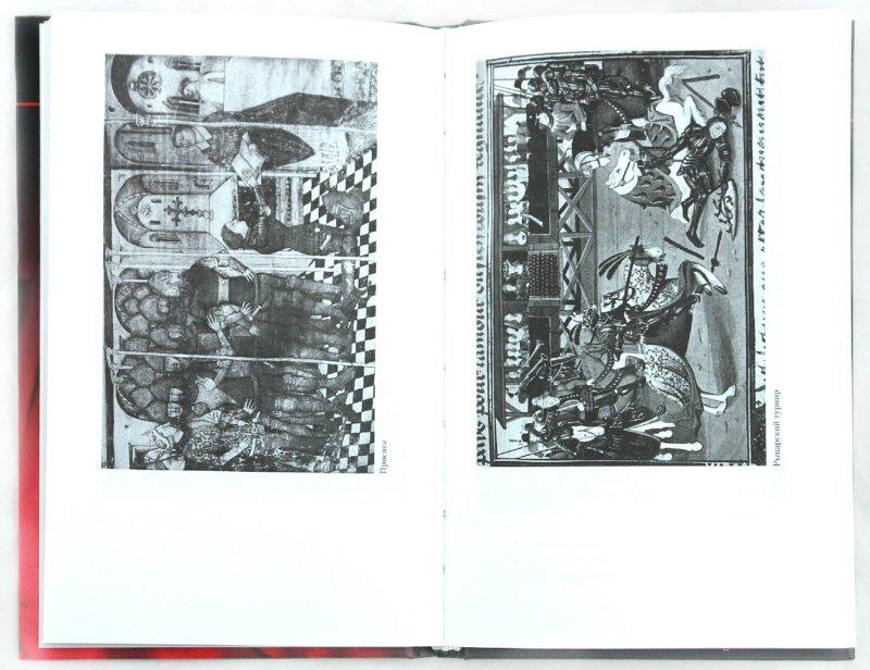 Иллюстрация 1 из 16 для История рыцарства во Франции. Этикет турниры поединки - Гюстав Коэн | Лабиринт - книги. Источник: Лабиринт