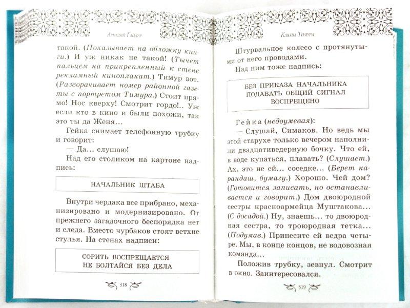 Иллюстрация 1 из 8 для Чук и Гек - Аркадий Гайдар | Лабиринт - книги. Источник: Лабиринт