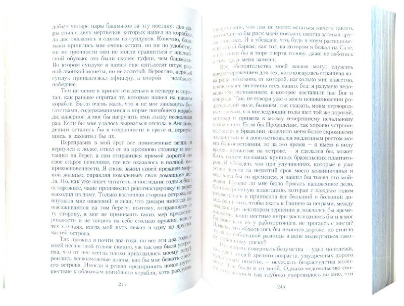 Иллюстрация 1 из 31 для Робинзон Крузо - Даниель Дефо | Лабиринт - книги. Источник: Лабиринт