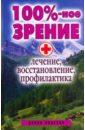 Дубровская С.В., Светлана Валерьевна 100% -ное зрение.Лечение, восстановление, профилактика