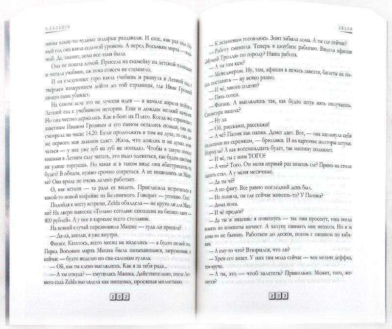 Иллюстрация 1 из 10 для ZELDA. Книга о новых героях - Никита Балашов | Лабиринт - книги. Источник: Лабиринт