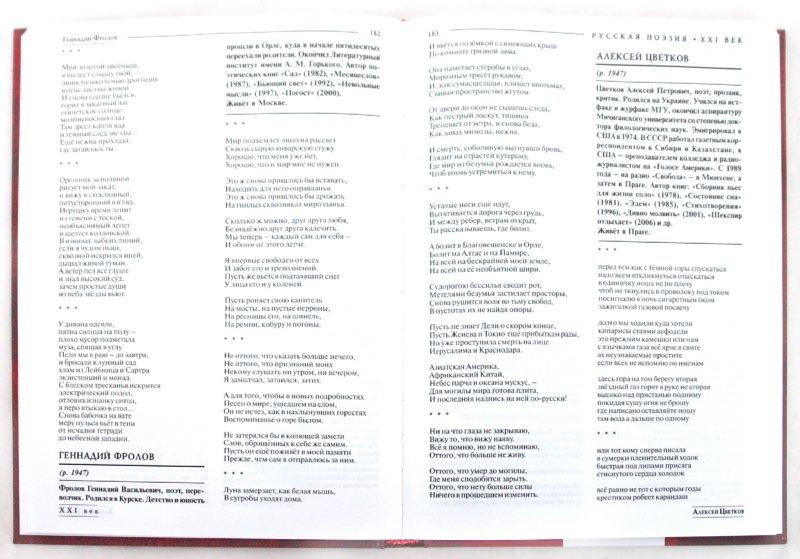 Иллюстрация 1 из 6 для Русская поэзия. XXI век. Антология | Лабиринт - книги. Источник: Лабиринт