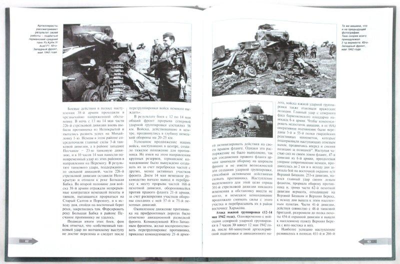 Иллюстрация 1 из 40 для Сражение под Харьковом. Кровавая катастрофа. 12-28 мая 1942 года - Илья Мощанский | Лабиринт - книги. Источник: Лабиринт