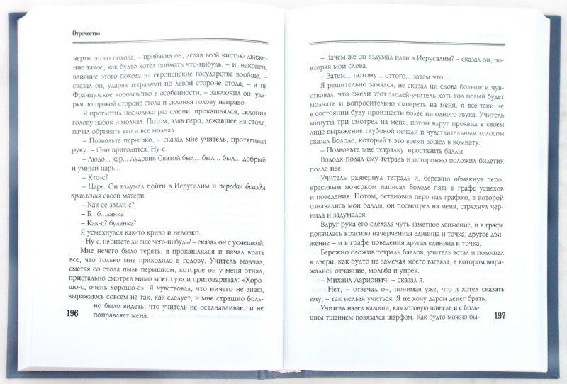 Иллюстрация 1 из 16 для Детство. Отрочество. Юность - Лев Толстой | Лабиринт - книги. Источник: Лабиринт