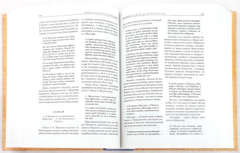 Иллюстрация 1 из 13 для Толковая Библия, или Комментарии на все книги Св.Писания Ветхого и Нового Завета. В 7 томах. Том 4 | Лабиринт - книги. Источник: Лабиринт